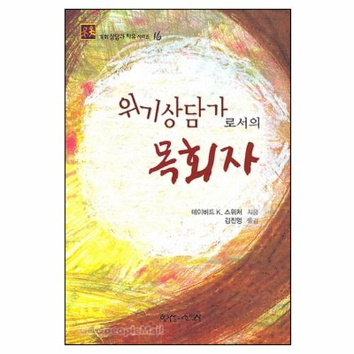 위기 상담자로서의 목회자, Switzer, David K., 김진영역, 서울: 한인 장로교출판사, 2007.