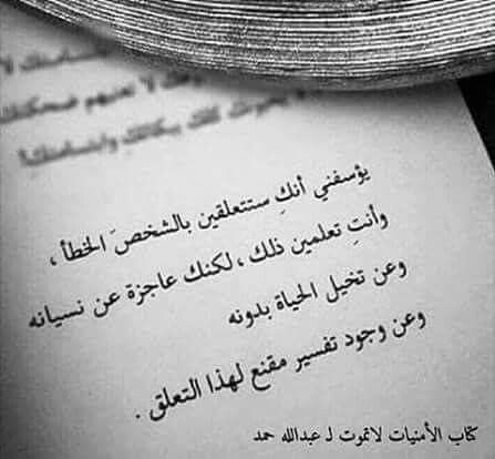 Pin By Esraa Hamza On روح Arabic Calligraphy Arabic Quotes Love Quotes