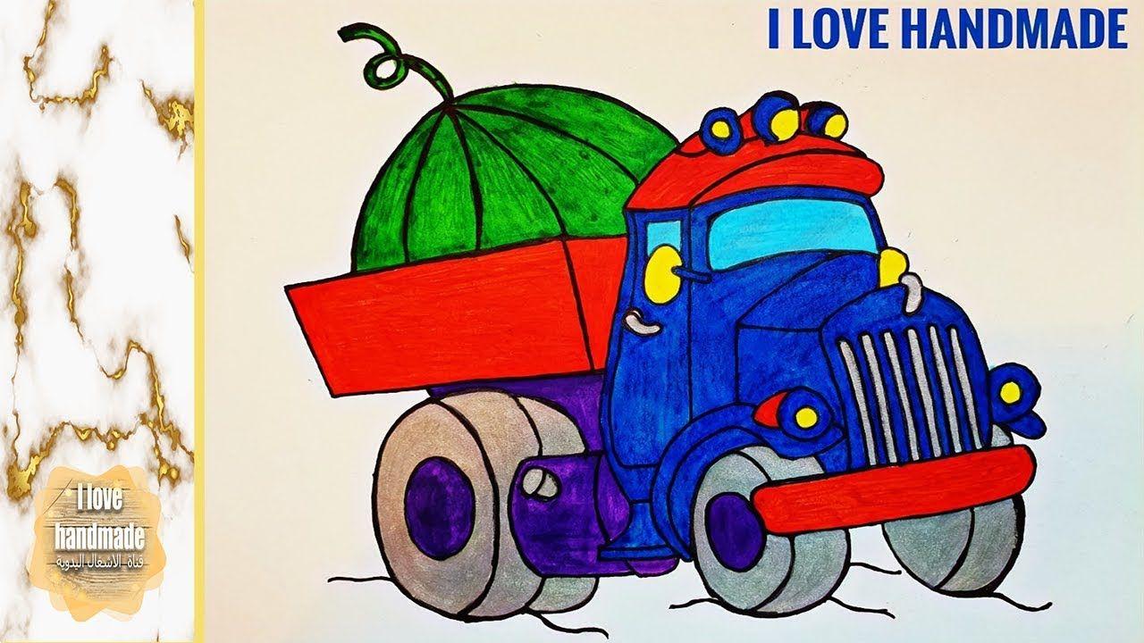 Draw A Beautiful Toy Truck With Ease كيف ترسم شاحنة بكل سهولة مع التلو