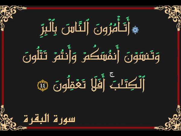 صور ايات قرآنية 2018 بتصاميم جميلة 34 Holy Quran Chalkboard Quote Art Quran