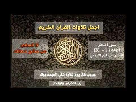 تلاوة خاشعة للقارئ ابراهيم الدرسي سورة فاطر Top Videos Watch Video Youtube Videos