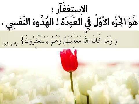 صور مقتبس جديد عن الاستغفار Sowarr Com موقع صور أنت في صورة Islamic Pictures Islam Islamic Quotes
