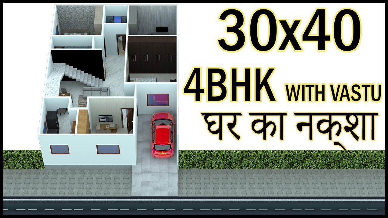 "30 0""x40 0"" 4BHK 3D House Design East Facing House Plan With Vastu"
