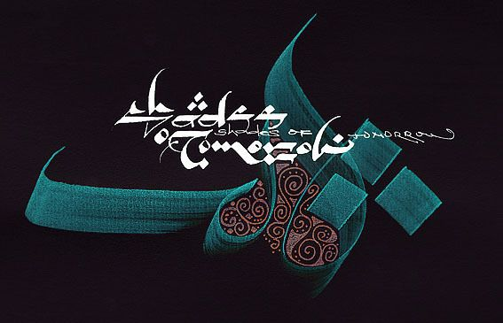Arabic calligraphy the fontmaker by jordan jelev calligraphy