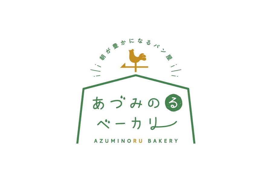 パン屋のロゴデザイン 長野県安曇野市 あづみのるベーカリー ロゴ