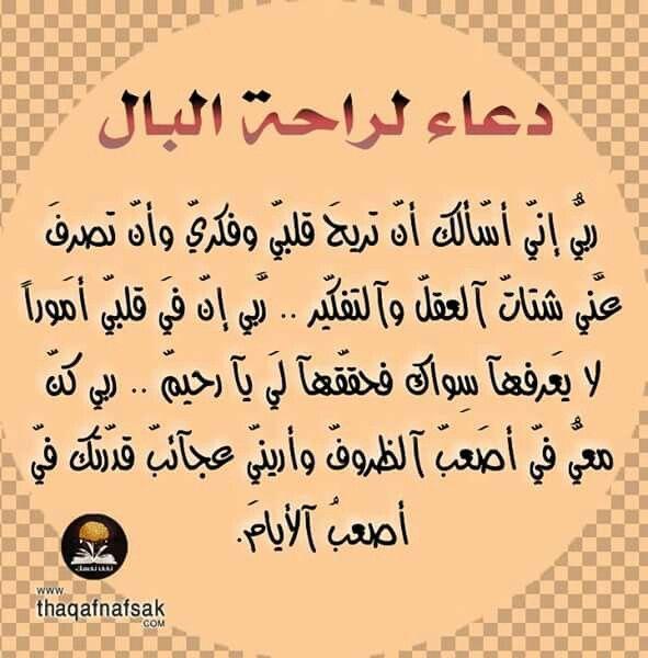 دعاء راحة البال Islamic Quotes Quran Islamic Quotes Quotes