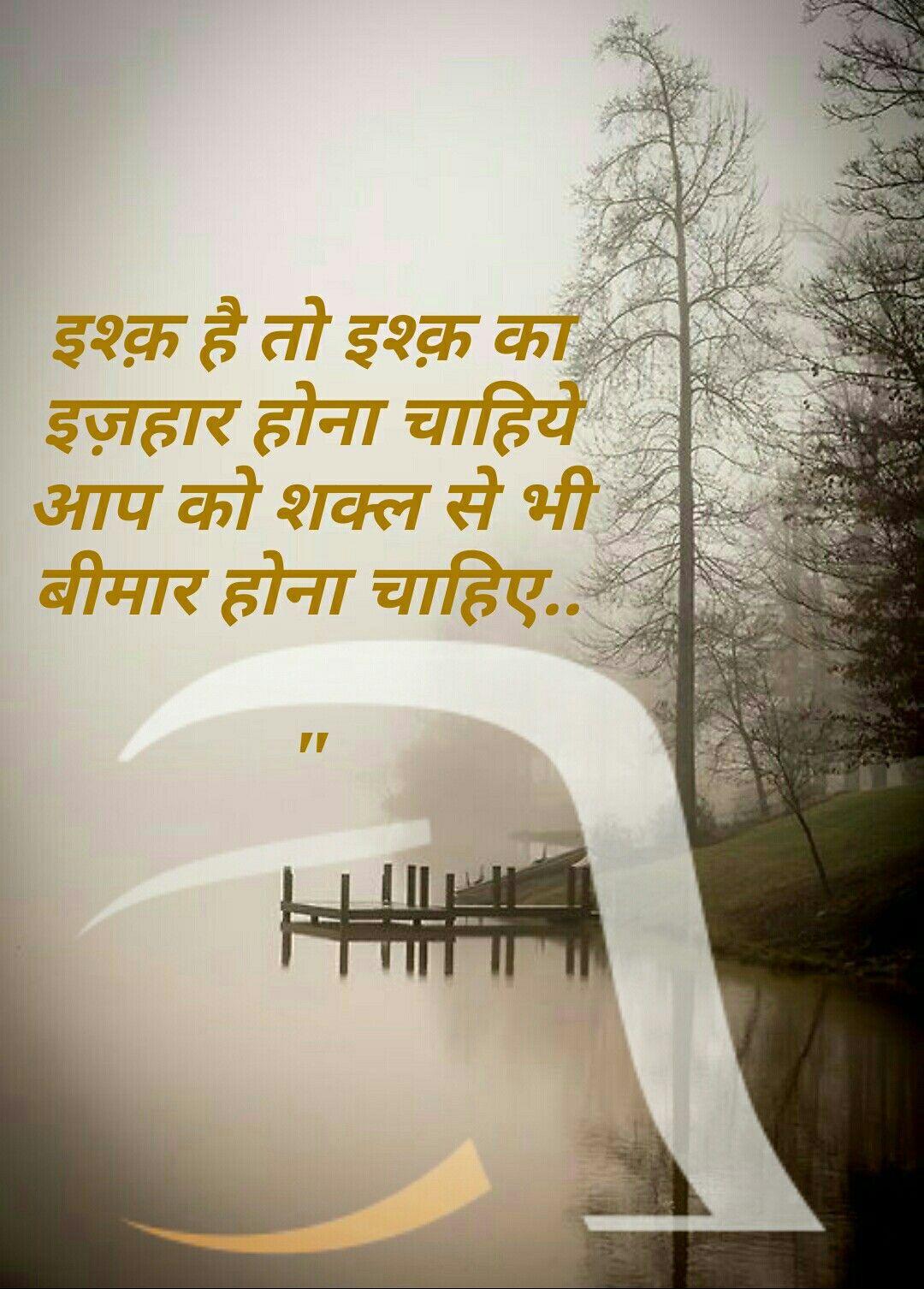 Pin By Meri Awaargi On À¤¹ À¤¨ À¤¦ À¤¤à¤°à¤•à¤¶ Hindi Tarkash Bones Funny Innocent Love Truth