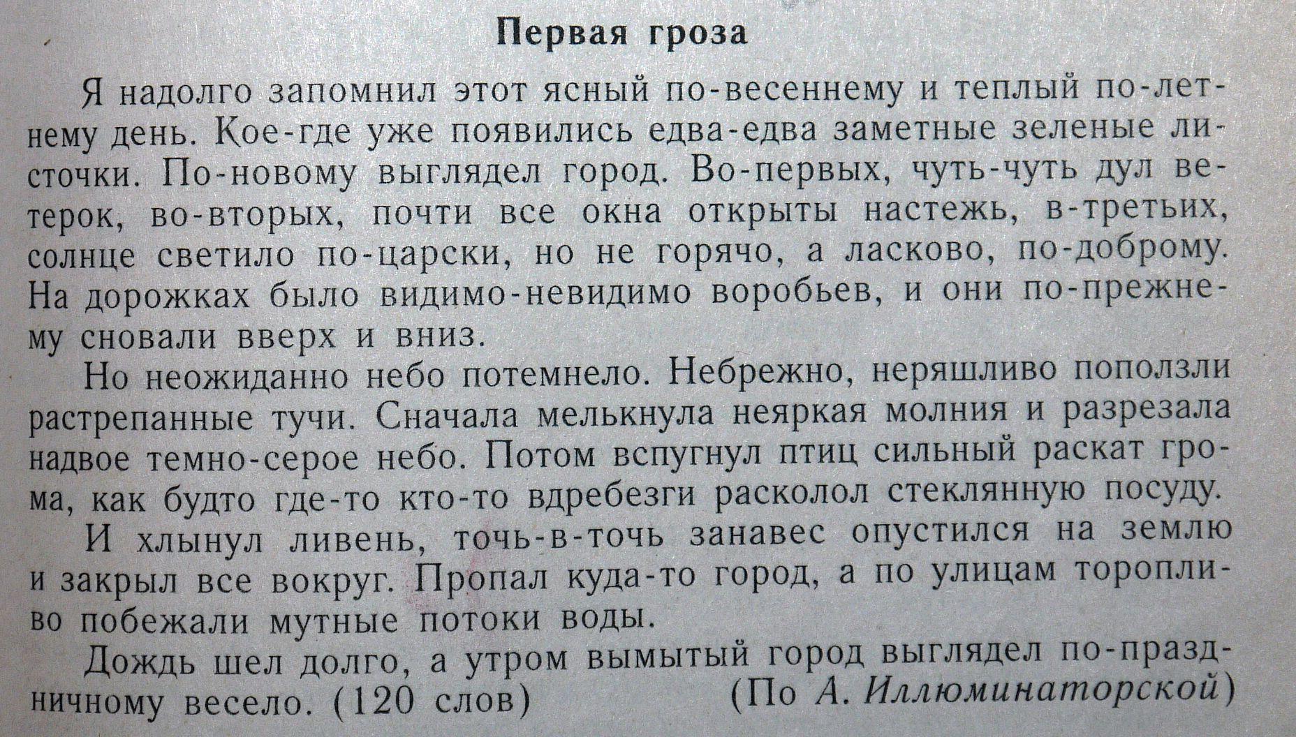 Решеба точка ру 9 класс по белорусской литературе