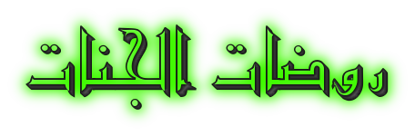 سجل الآن اطلب تفسير رؤيا من تريد تفسير رؤيا تدخل على الرابط وتكتب الرؤيا كاملة Math Index Calligraphy