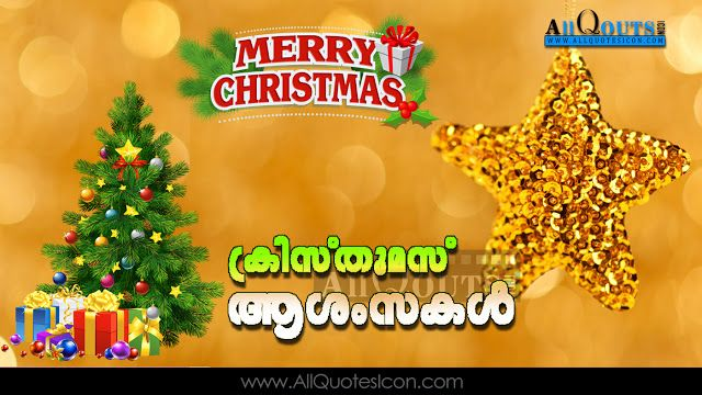 Christmas Wishes In Malayalam Christmas HD Wallpapers Christmas  Festival Wallpapers Christmas Information Best Christmas HD Wallpapers