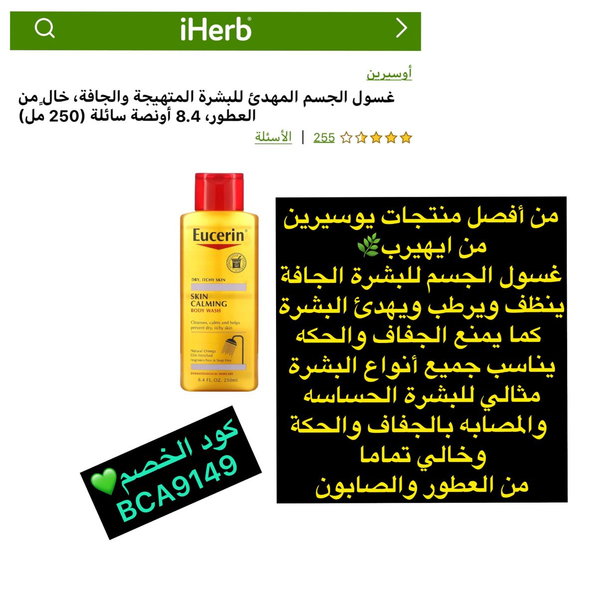 كود خصم ايهيرب Bca9149 Dry Itchy Skin Skin Calming Fragrance Free Products