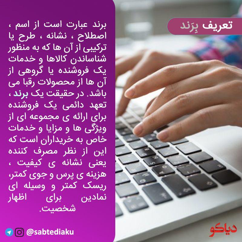 تعریف برند 🌐 Computer keyboard