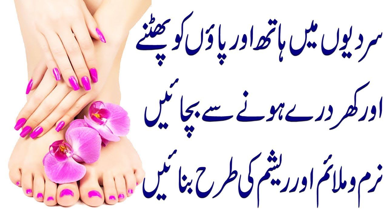 How to Take Care of Hands and Feet at Home How to Clean and Clear