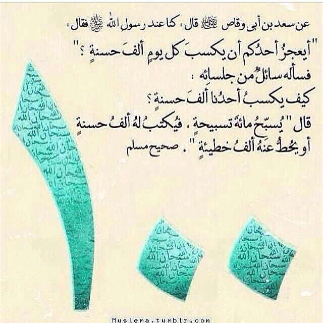 سبحان الله سبحان الله و بحمده Islamic Images Image Rectangle Glass
