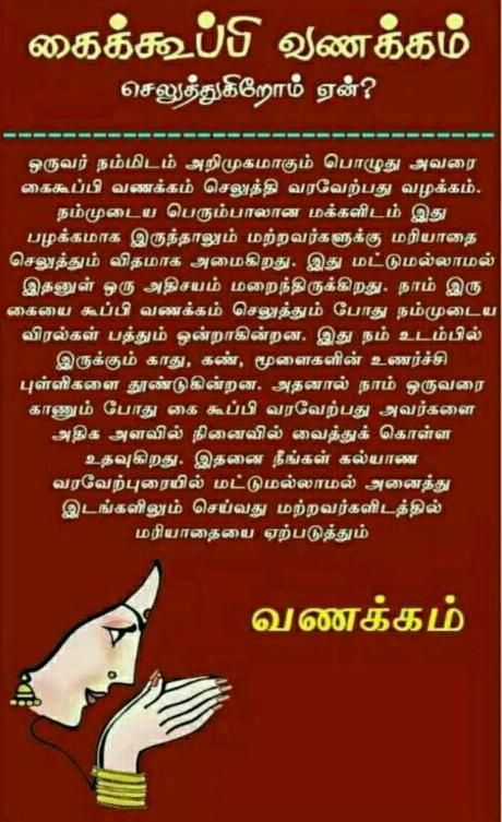 Pin by Chitra on Aanmeegam | Tamil motivational quotes ...
