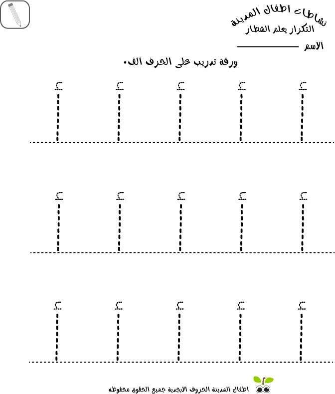 medinakids arabic letter alif trace worksheet for kids – Tracing the Alphabet Worksheets for Kindergarten