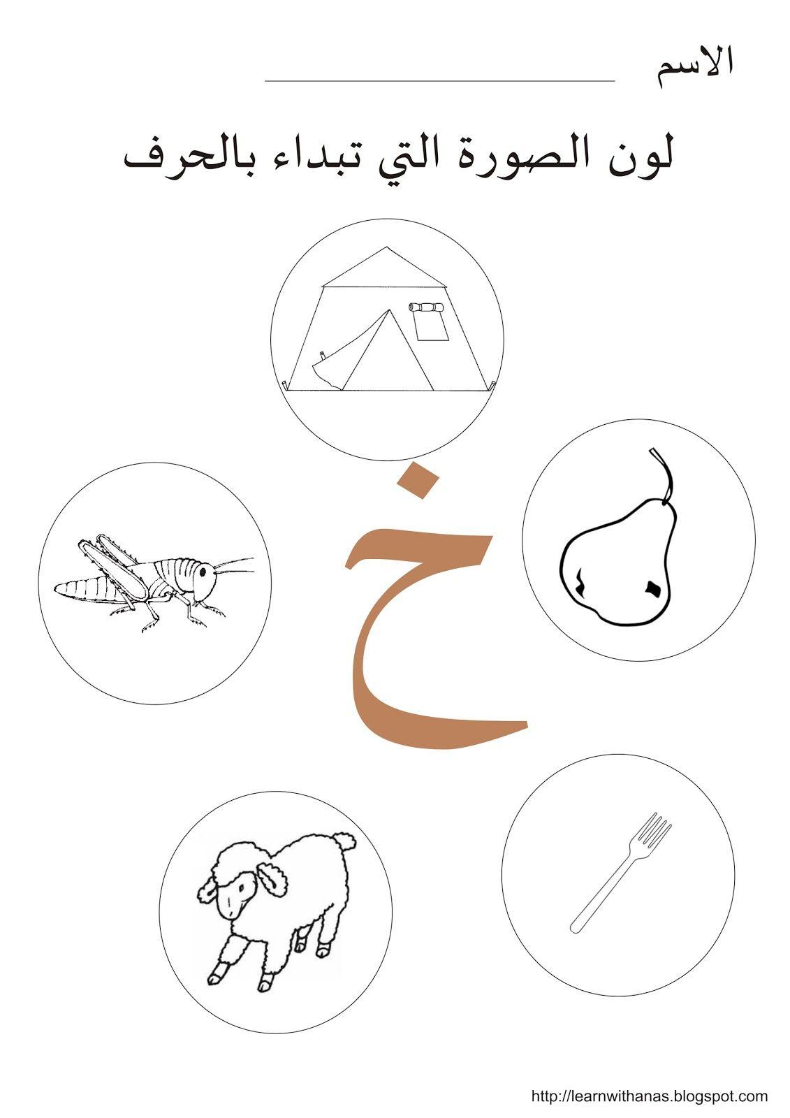 Pin By Mariam Chatila On Arabic