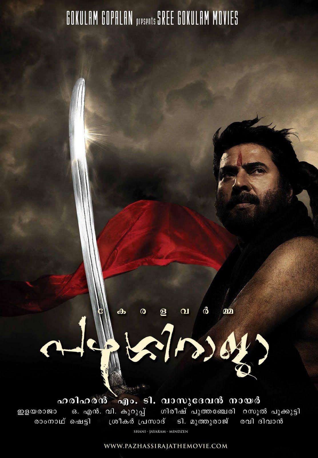 Malayalam Film Poster Graphics Print In 2018 Pinterest Film
