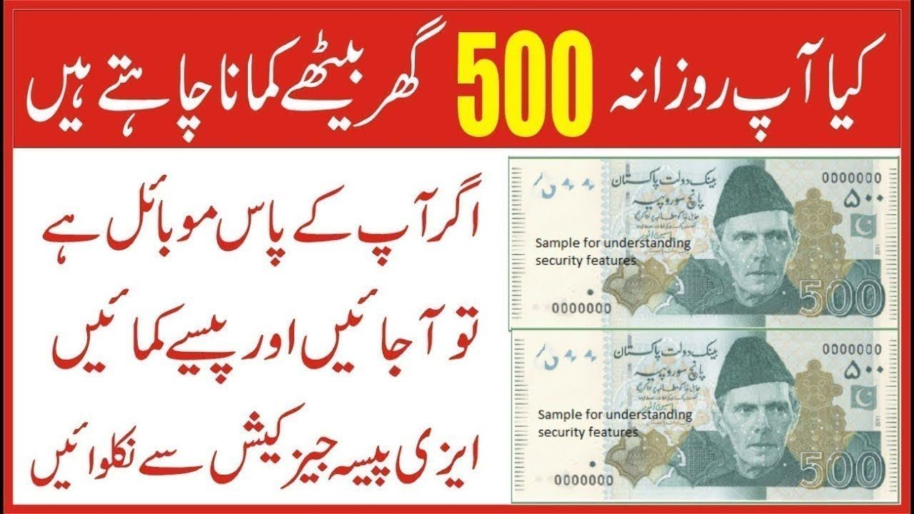 Best and new online earning app in pakistan daily