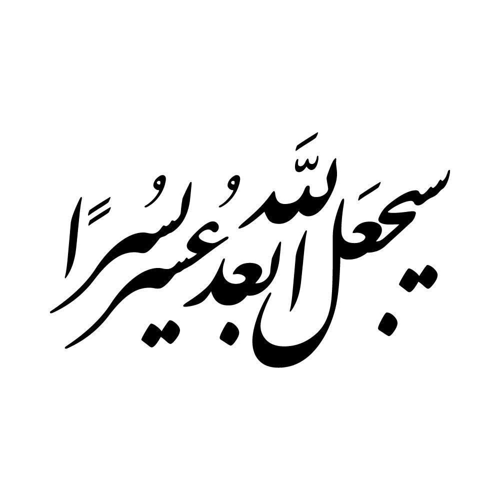 سيجعل الله بعد عسر يسرا In 2020 Photo Editing Photoshop Calligraphy Art Drawings Simple