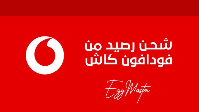 كود شحن رصيد من فودافون كاش Tech Company Logos Vodafone Logo Company Logo