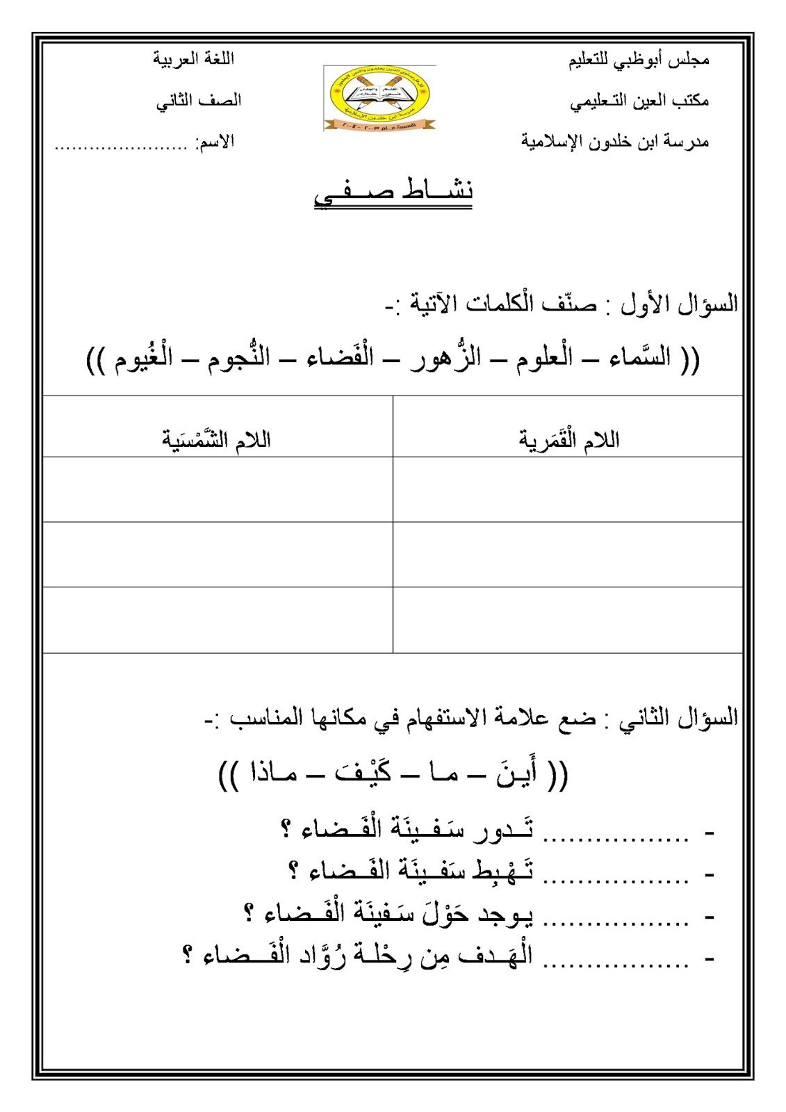 تدريبات عن اللام الشمسية والقمرية Learning Arabic Arabic Worksheets Learn Arabic Alphabet
