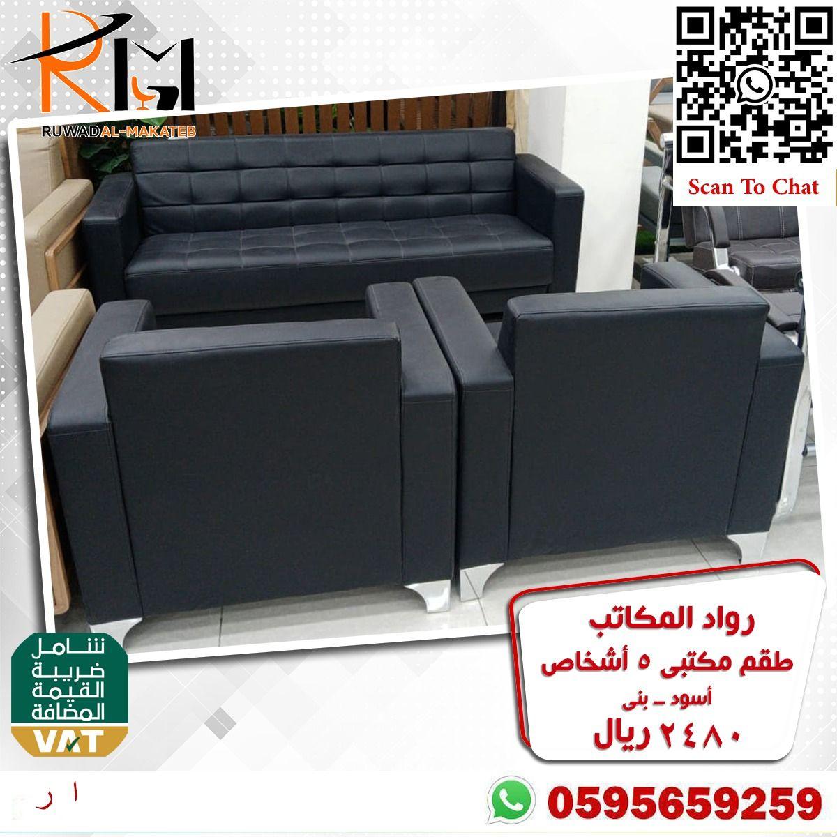 طقم مكتبي ٥ اشخاص In 2021 Sectional Couch Couch Home Decor