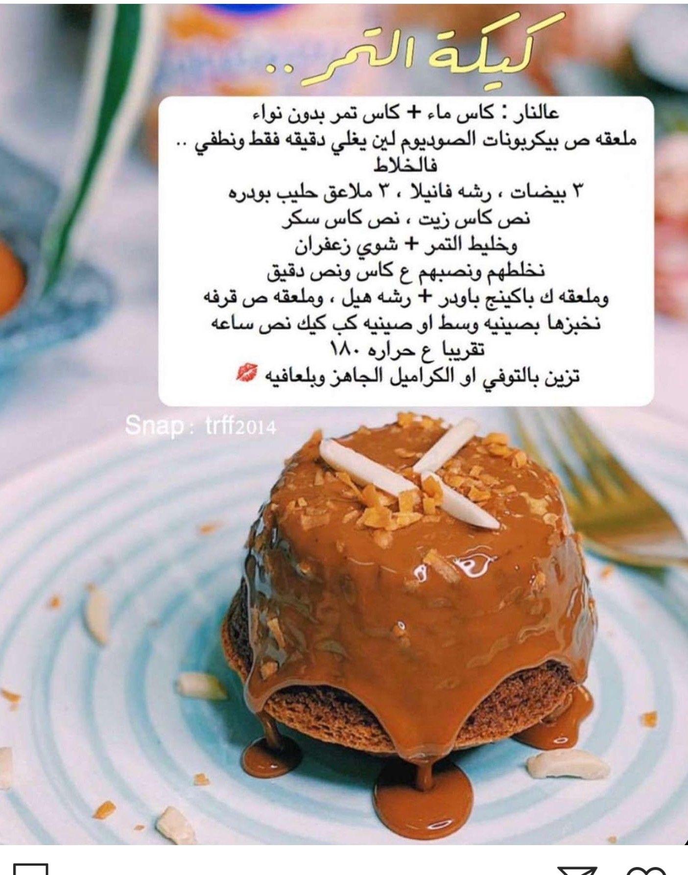 Pin By Asma On طبخات Food Cooking Desserts