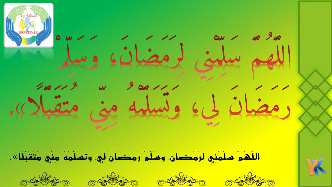 دعاء دخول رمضان Arabic Calligraphy Calligraphy