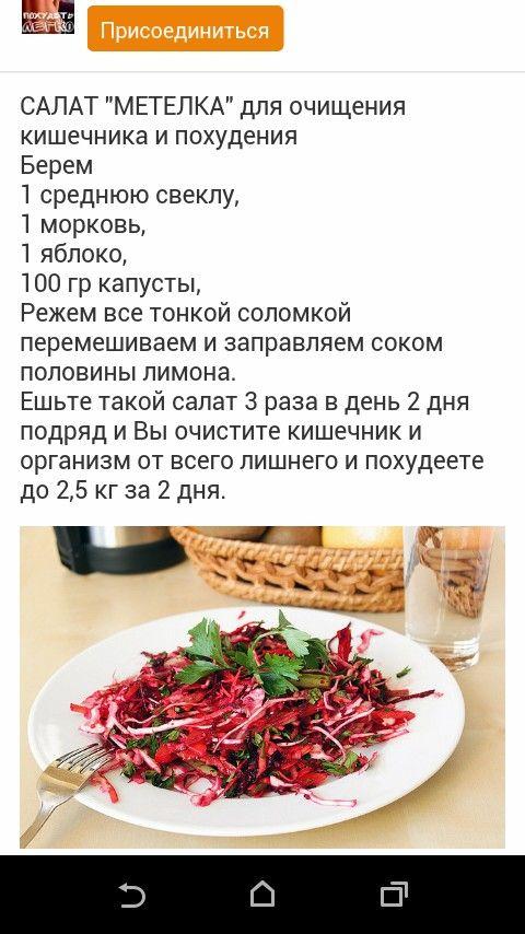 Доступные рецепты похудения