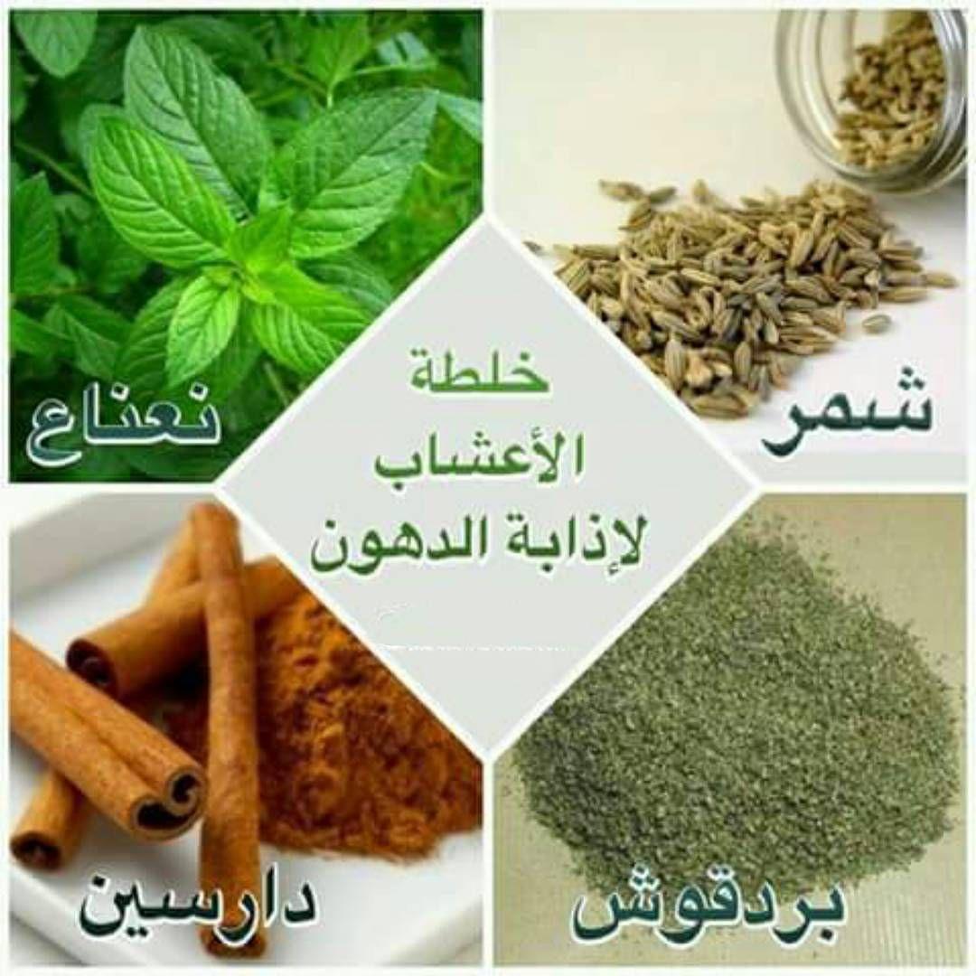 Donya Imraa دنيا امرأة On Instagram اخلطي هذه الأعشاب واستمتعي بالخلطة السحرية لإزابة الدهون Health Fitness Nutrition Health Facts Food Health And Nutrition