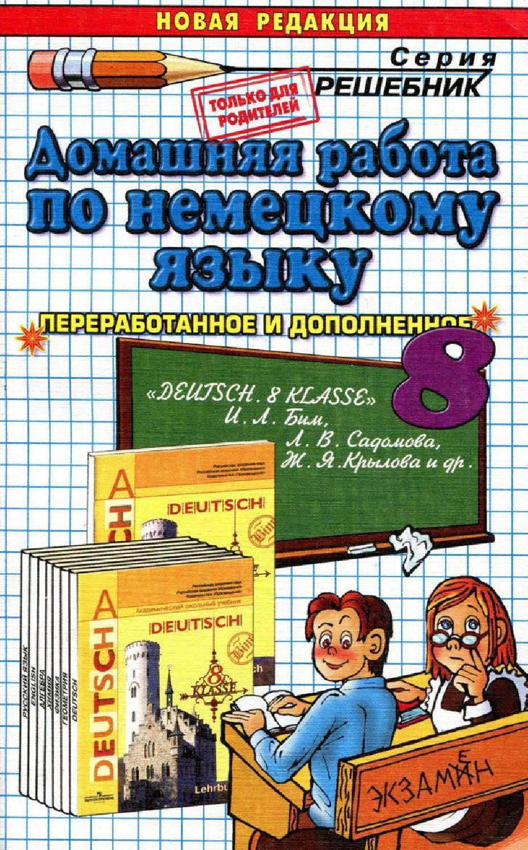 Гдз русский язык класс уч в 2 ч зеленина л.м хохлова т.е стр 136 упр