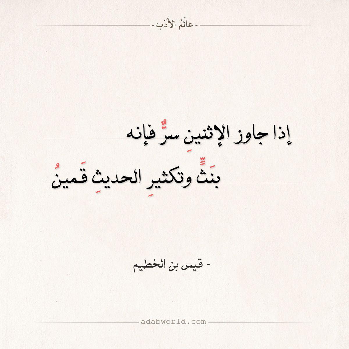 شعر قيس بن الخطيم إذا جاوز الإثنين سر فإنه عالم الأدب Words Math Arabic Calligraphy