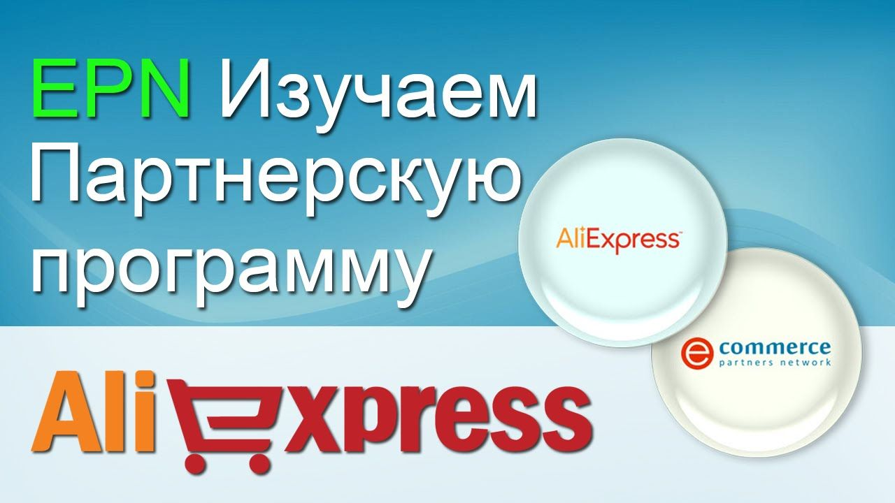 EPN Affiliate Program AliExpress (Aliekspress). New rules. Lesson 1 - YouTube