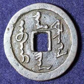 左に「abkai(天の)」、右に「fulingga(命をもつ)」、上に「han(王)」、下に「jiha(銭)」と記されています「天命汗銭」または「天命皇宝」と呼ばれている貨幣です