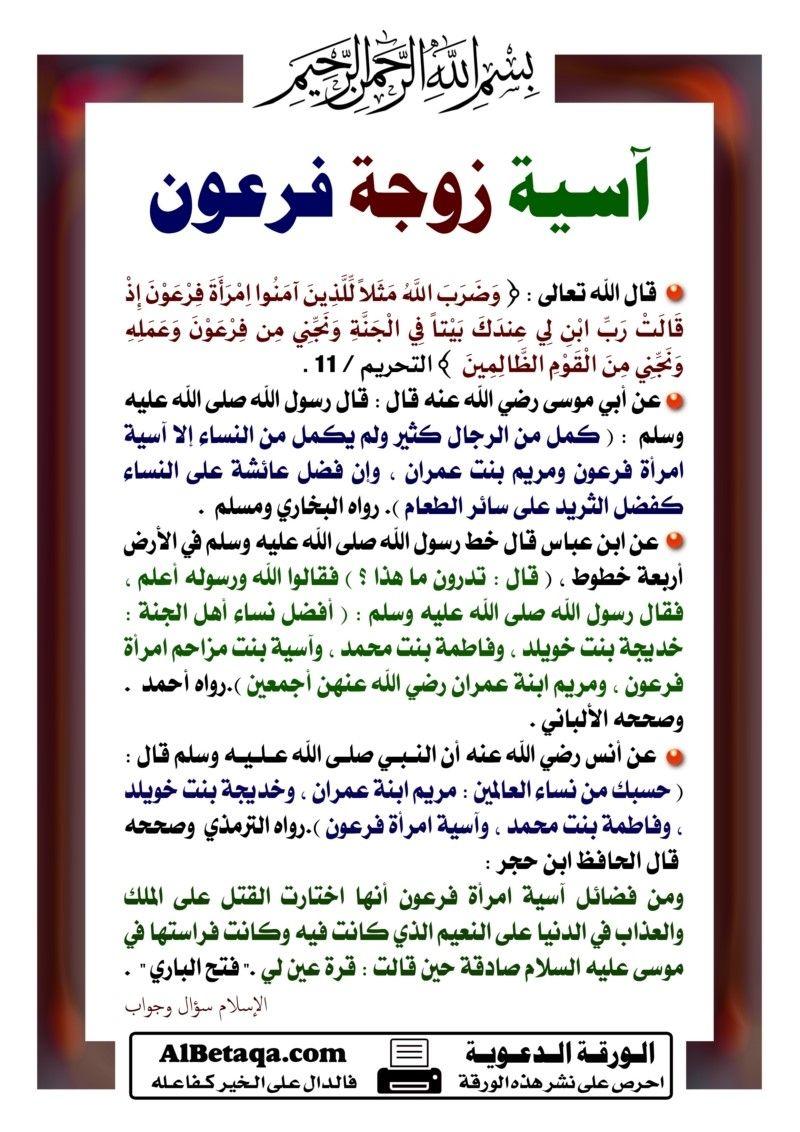 آسية زوجة فرعون Learn Islam Islam Beliefs Islam Facts