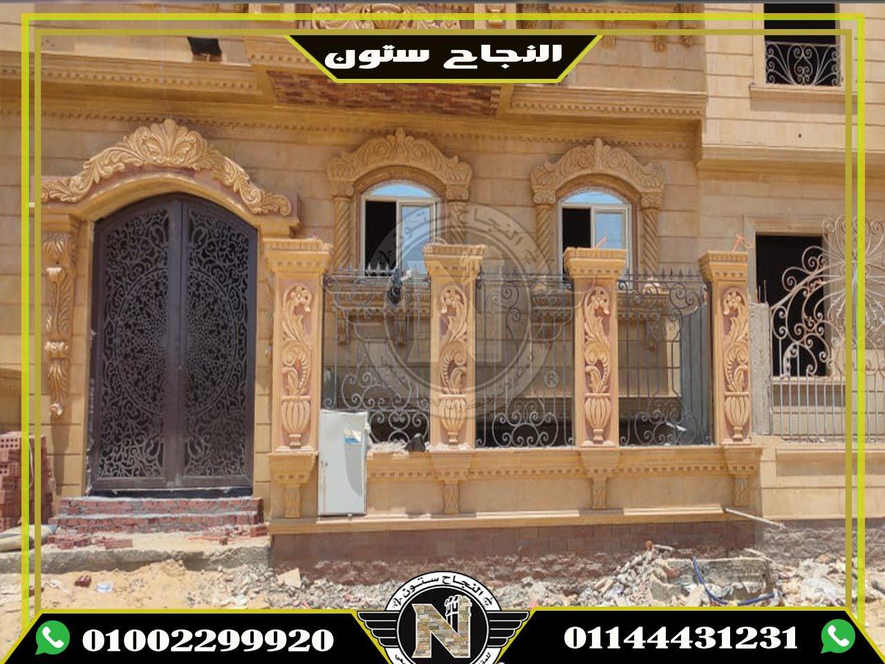 اسعار ديكورات الحجر الهاشمي فى مصر اسوار ومداخل بوابات الحجر الهاشمي فى مصر House Styles Mansions Home Decor