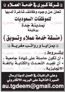 وظائف خاليه السعوديه وظائف فى شركة كبرى فى خدمة العملاء بالسعودية Math Blog Posts Blog
