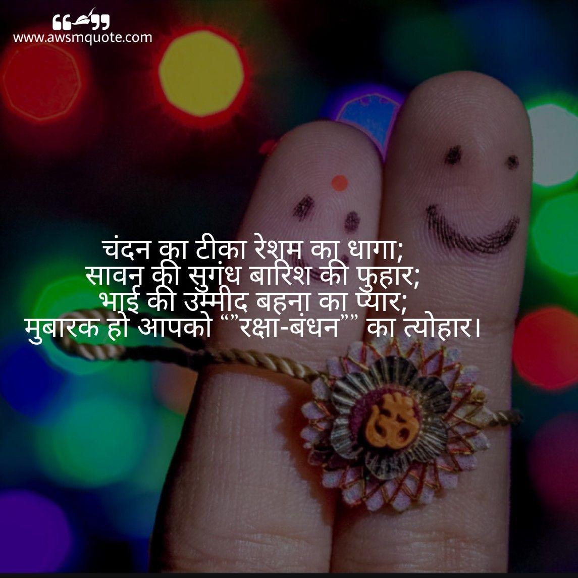 Raksha Bandhan Heart Touching Whatsapp Status Brother Sister Quotes Sister Quotes Brother Sister Quotes Funny