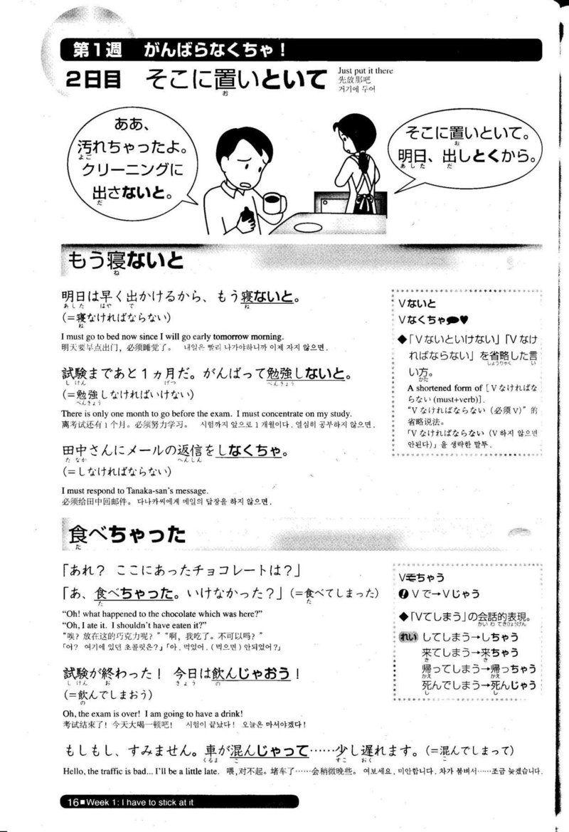 Nihongo So Matome Jlpt N3 Grammar Japanese Phrases Japanese Language Learning Nihongo