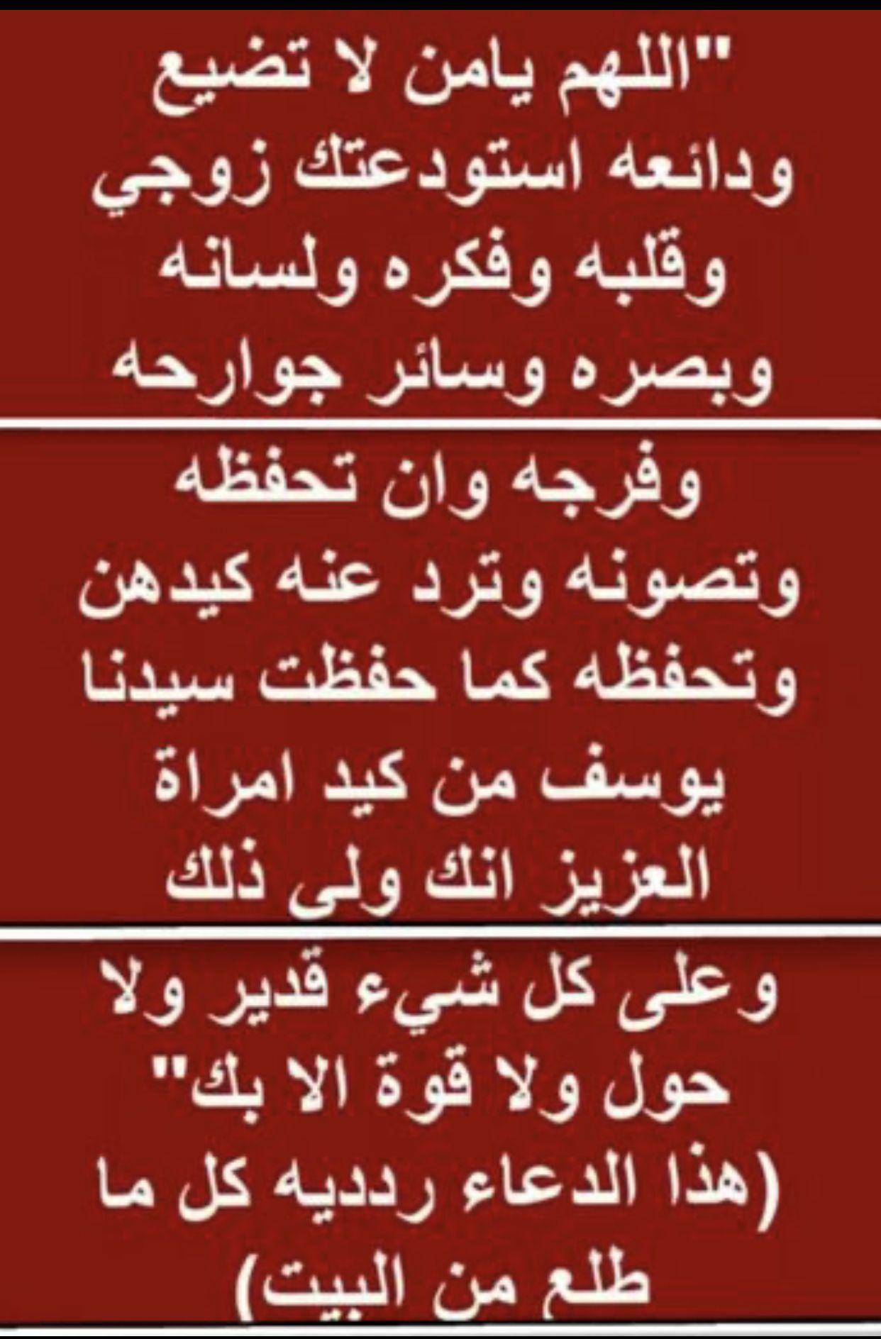 Pin By علمتني الحياة On اذكارات Islam Facts Islam Beliefs Islam Quran