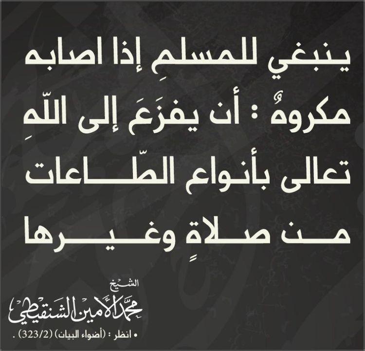 الالتجاء إلى الله Quotes Math Arabic Calligraphy