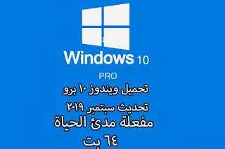 مدونه فركش تحميل ويندوز 10 برو 64 بت تحديث اكتوبر 1903 مفعل م Windows 10 Windows 10 Things
