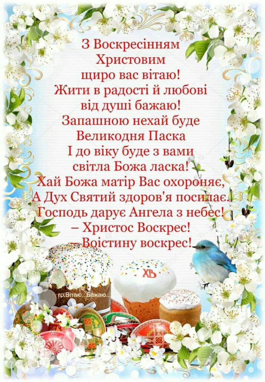 Листівка image by Галина Шостак- Лесюк on привітання in 2020 ...