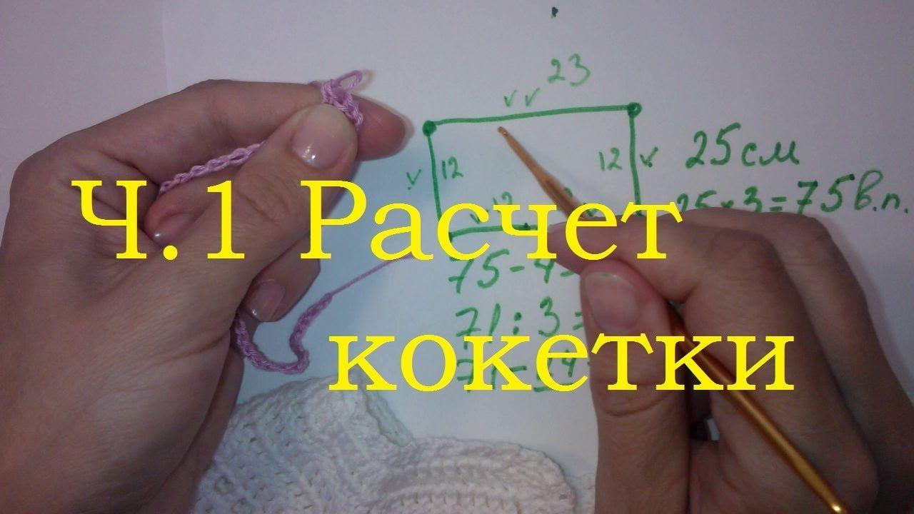 1 Расчет 25