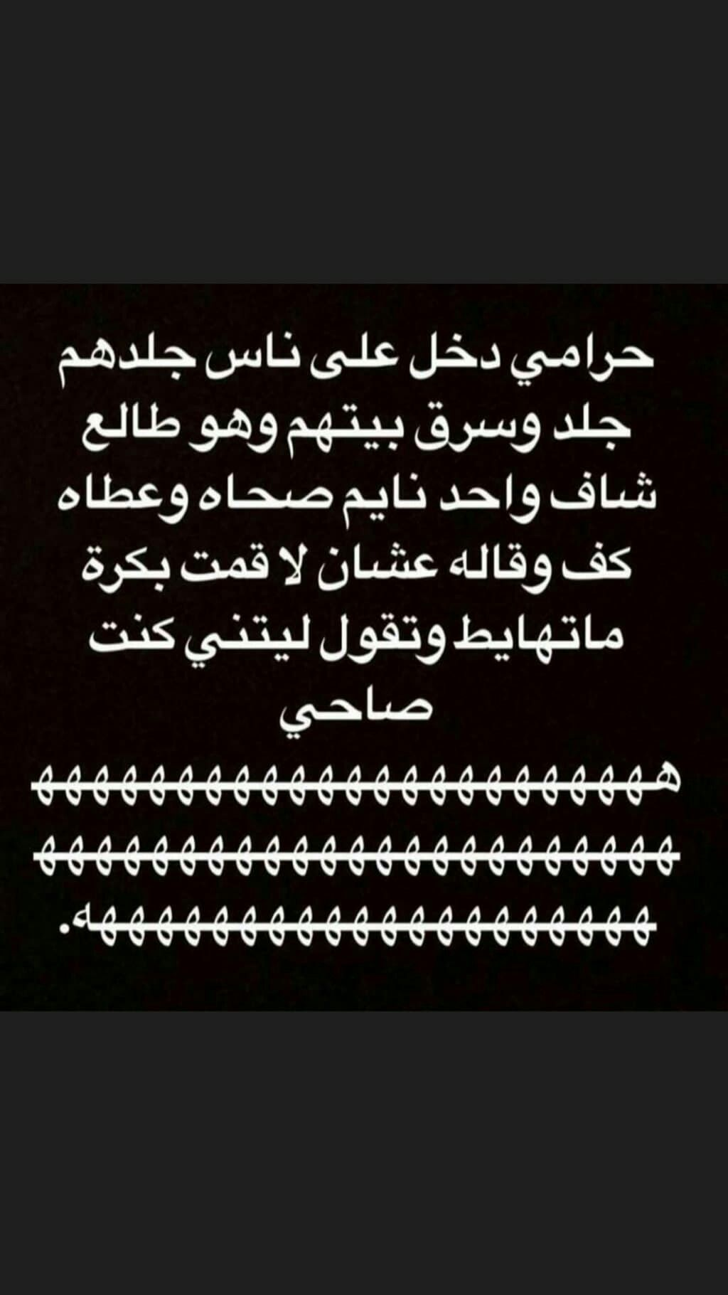Pin By Leen Leen On ضحك و وناسه Funny Quotes For Instagram Fun Quotes Funny Funny Words