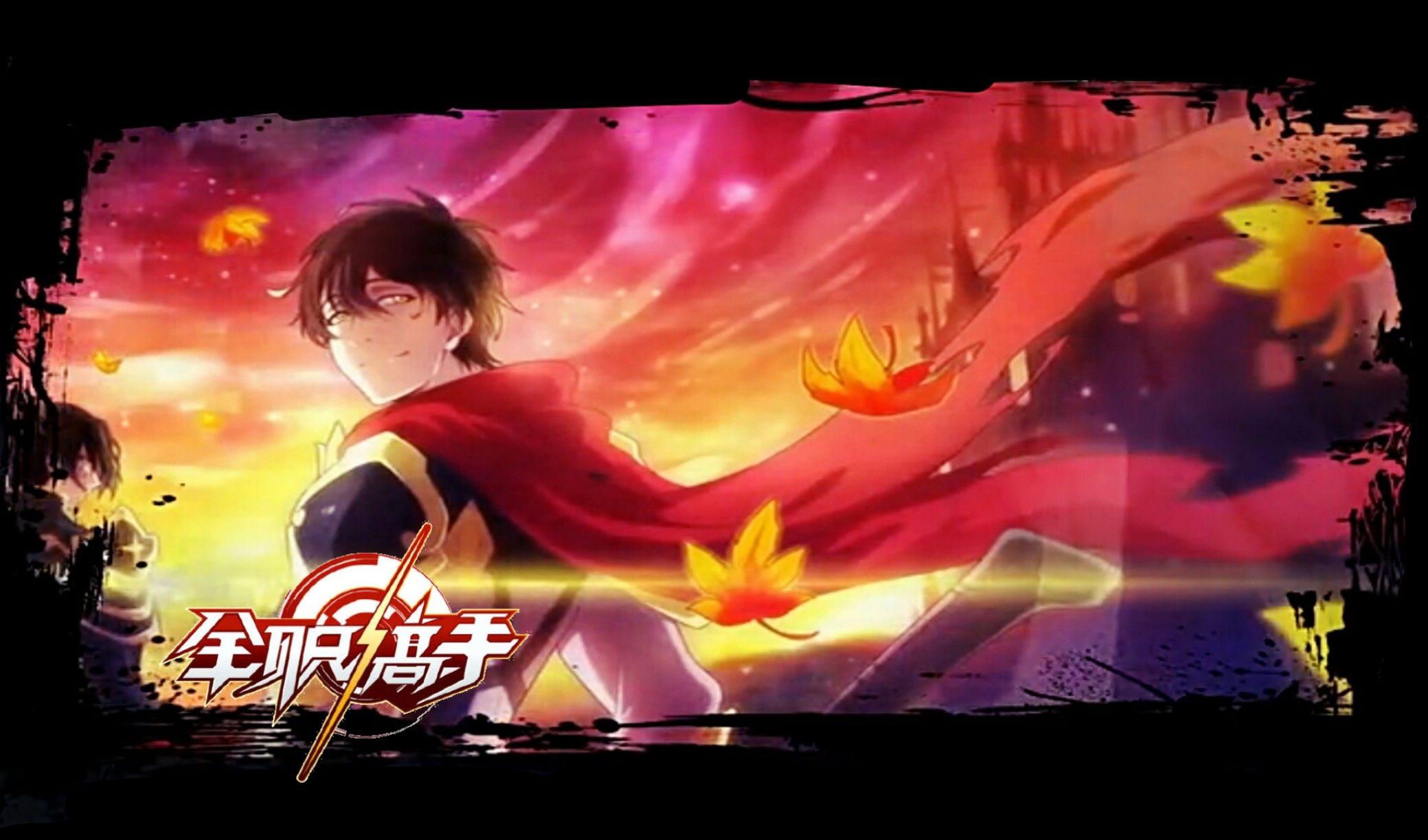 The King's Avatar Quanzhi Gaoshou