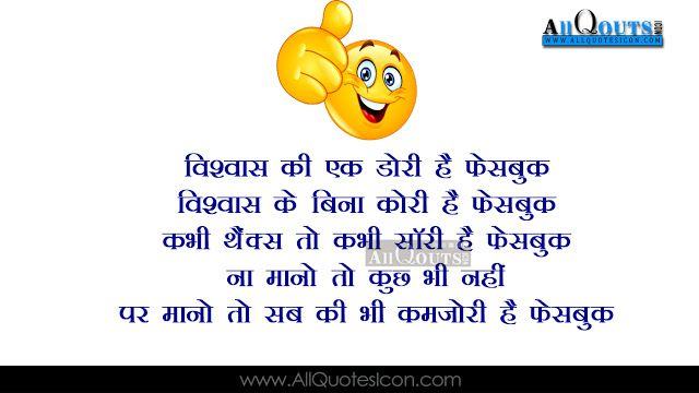 hindi funny shayari whatsapp dp pictures facebook funny quotes