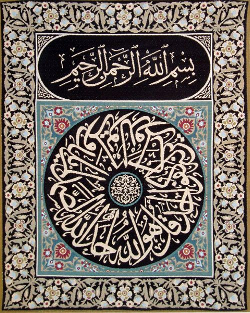 arabic wall hanging - Google Search
