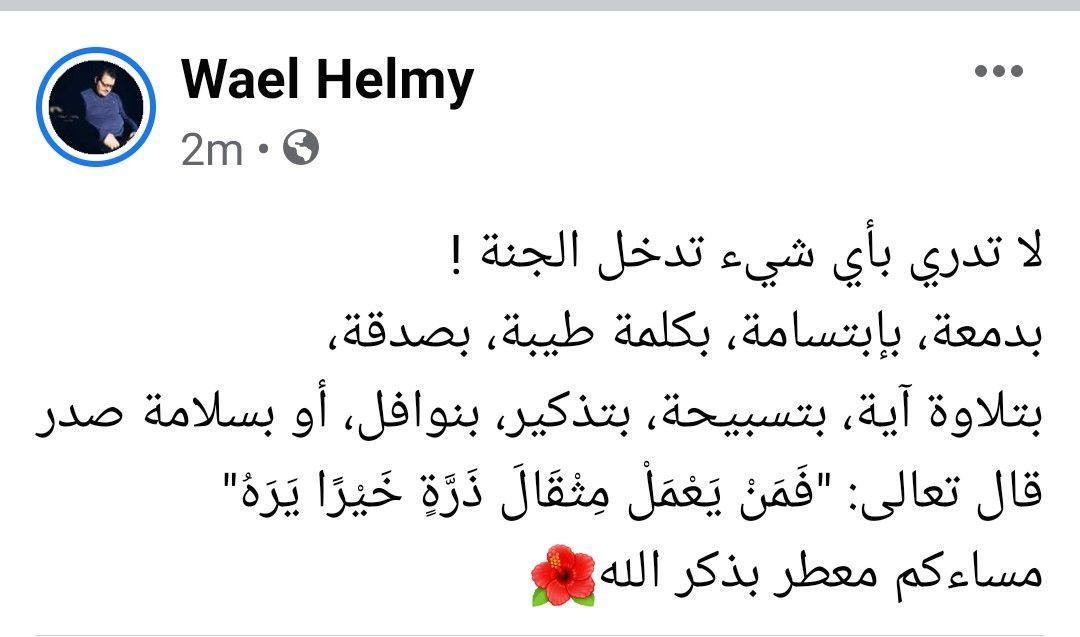 Pin By Wael Helmy On يلا نساعد بعض نتوب Math Arabic Calligraphy Calligraphy